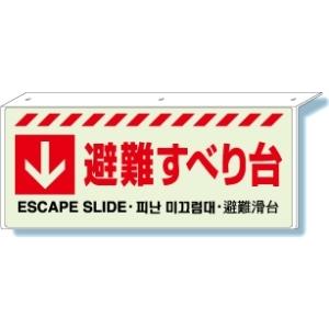 消防標識 831−32 ↓ 避難すべり台L型標識