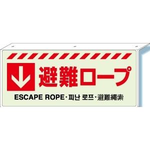 消防標識 831−34 ↓ 避難ロープL型標識