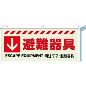 消防標識 831−35 ↓ 避難器具L型標識