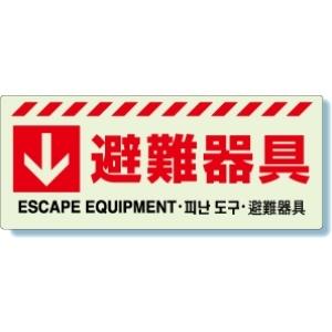 消防標識 831−45 ↓ 避難器具ステッカー