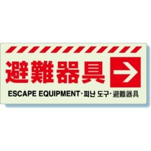 消防標識 831−46 避難器具 → ステッカー
