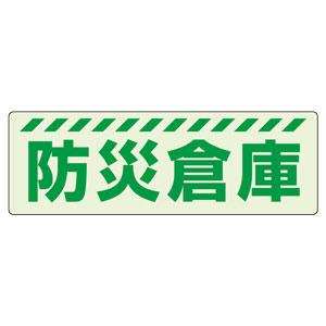 屋内の避難誘導 831−603 蓄光ステッカー 防災倉庫