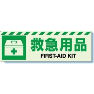 消防標識 831−61 救急用具