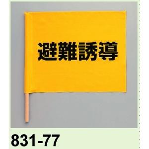 避難誘導標識 831−77 避難誘導手旗