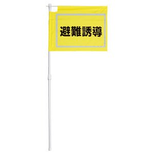 防災・訓練用品 831−771 大型避難誘導旗