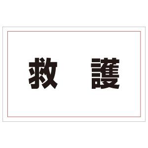 防災・訓練用品 831−972 ゼッケンステッカー 胸用 救護