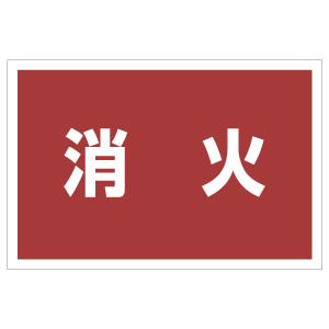 防災・訓練用品 831−973 ゼッケンステッカー 胸用 消火