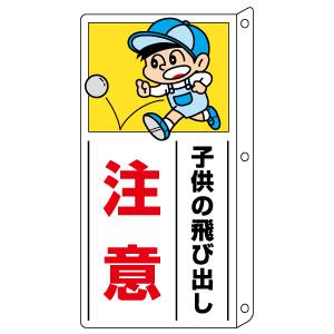 側面用交通安全標識 832−01 突出し型 子供の飛び出し