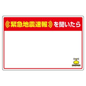 緊急地震速報標識 832−627 白無地