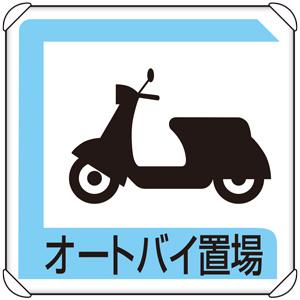 駐車場関係標識 833−26B パーキング標識 オートバイ置場