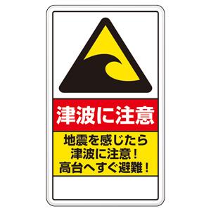防災標識 833−293 津波に注意