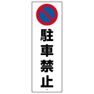 駐車禁止標識 834−14 駐車禁止
