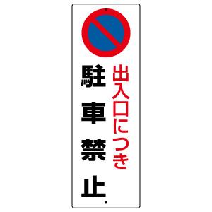 駐車禁止標識 834−16 出入口につき駐車禁止