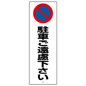 駐車禁止標識 834−18 駐車ご遠慮下さい
