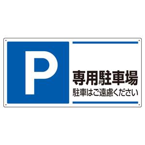 駐車場関係標識 834−27 P 専用駐車場駐車はご遠慮ください
