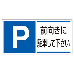 駐車場関係標識 834−28 前向きに駐車して下さい