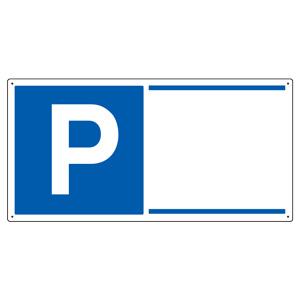駐車場関係標識 834−29 P無地