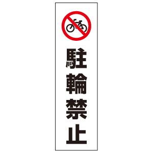 コーン用ステッカー 834−37 駐輪禁止