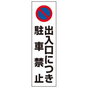 コーン用ステッカー 834−42 出入口につき駐車禁止