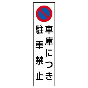 コーン用ステッカー 834−43 車庫につき駐車禁止