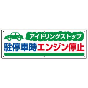 アイドリングストップ標識 834−70 駐停車時エンジン