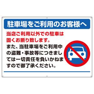 駐車場関係標識 834−73 駐車をご利用のお客様へ