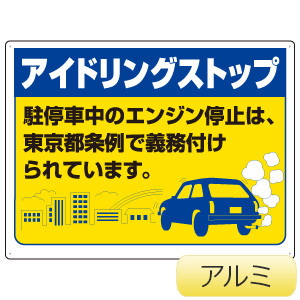アイドリングストップ標識 834−77T 東京都版