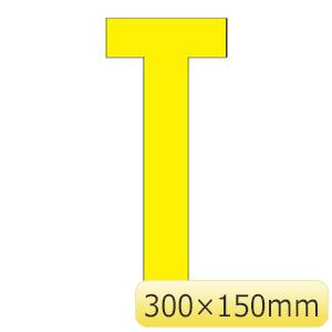 路面表示シート 835−110Y アルファベットT 300×150 黄