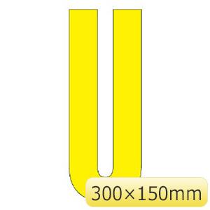 路面表示シート 835−111Y アルファベットU 300×150 黄