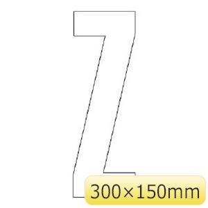 路面表示シート 835−116W アルファベットZ 300×150 白