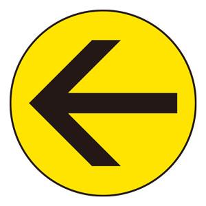 スーパーロードシート 835−207 矢印