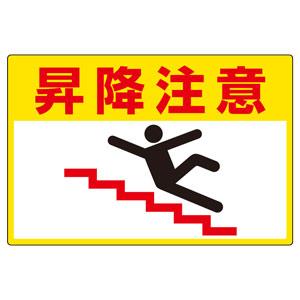 路面表示用品 835−27 スーパーロードシート 昇降注意