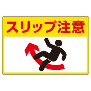 路面表示用品 835−29 スーパーロードシート スリップ注意