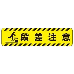 路面表示用品 835−40 すべり止めロードシート 段差注意