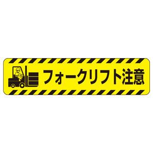 路面表示用品 835−42 すべり止めロードシート フォークリフト注意
