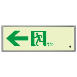 高輝度蓄光式誘導標識 通路誘導左矢印 壁用 ルミット 836−03
