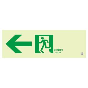 高輝度蓄光式誘導標識 通路誘導左矢印 表示板 ルミット 836−031