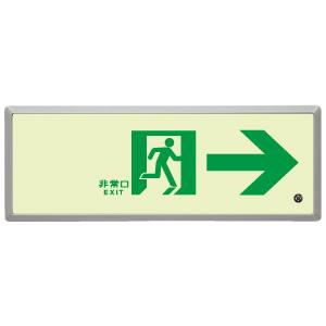 高輝度蓄光式誘導標識 通路誘導右矢印 壁用 ルミット 836−04