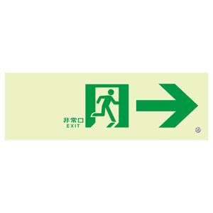 高輝度蓄光式誘導標識 通路誘導右矢印 表示板 ルミット 836−041