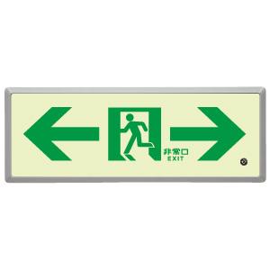 高輝度蓄光式誘導標識 通路誘導両矢印 壁用 ルミット 836−05