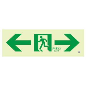 高輝度蓄光式誘導標識 通路誘導両矢印 表示板 ルミット 836−051