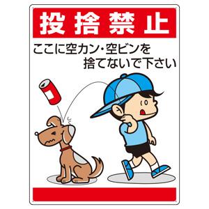 環境美化標識 837−03 投捨禁止 ここに空かん・空びんを捨てないで下さい