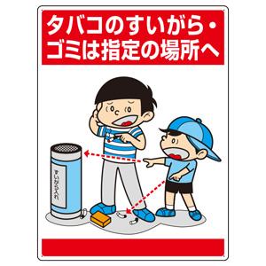 環境美化標識 837−14 タバコのすいがら・ゴミは指定の場所へ