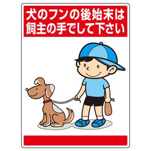 環境美化標識 837−15 犬のフンの後始末は、飼主の手でして下さい