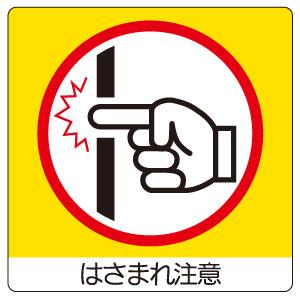 室内表示 838−17 ユニステッカー はさまれ注意