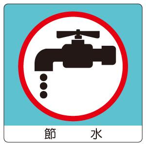 室内表示 838−28 ユニステッカー 節水
