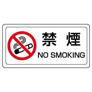 禁止標識 839−71 禁煙 ステッカー