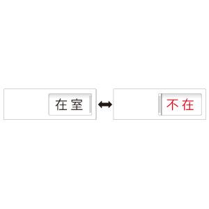 空室表示 843−37 在室←→不在
