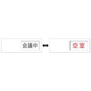 空室表示 843−38 会議中←→空室