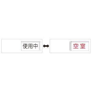 空室表示 843−39 使用中←→空室